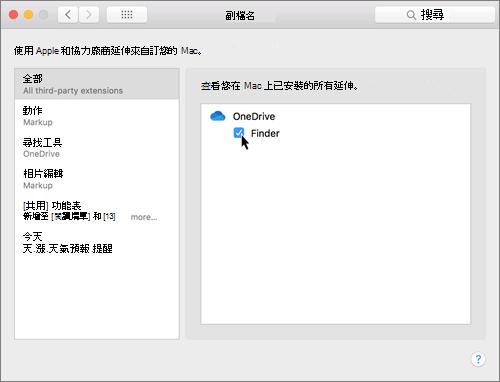 Mac 版系統偏好設定的延伸功能螢幕擷取畫面