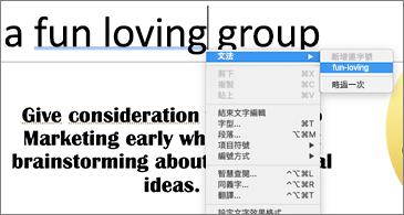 含有顯示文法建議之操作功能表的藍色底線文字