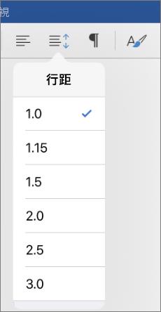IPad 版的 Word 中顯示行間距選項。