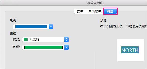 按一下 [網底] 索引標籤,以色彩和圖樣填滿選取的文字。