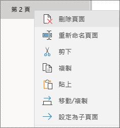 Windows 10 版 OneNote App 中的 [移除頁面]