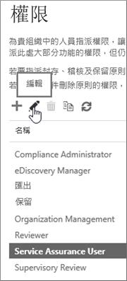 顯示已選取 [服務保證使用者] 角色,然後還選取了 [編輯] 圖示。