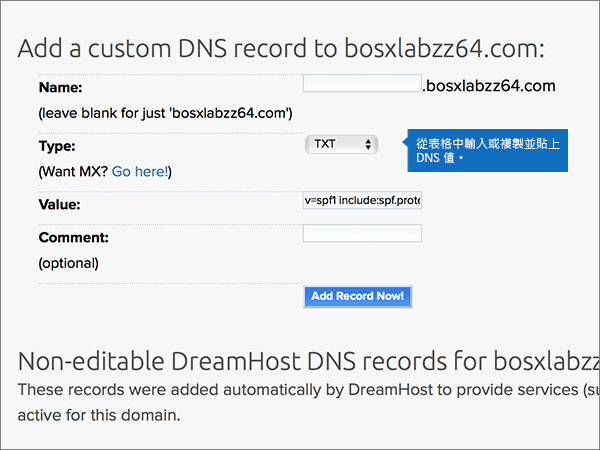Dreamhost-BP-設定-4-1
