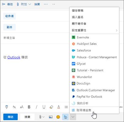 顯示已選取 [取得增益集] 選項之電子郵件訊息的螢幕擷取畫面。