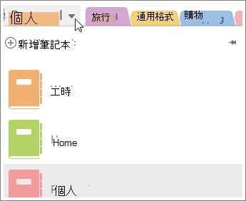 使用左邊的功能表切換筆記本。