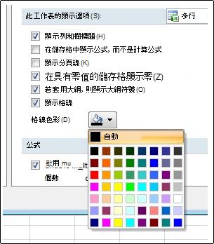 [Excel 選項] 對話方塊中的格線色彩設定