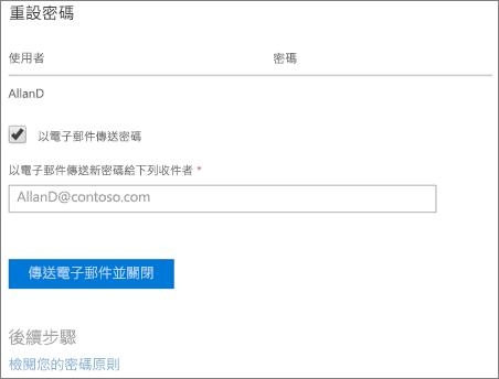 螢幕擷取畫面: 傳送重設密碼通知電子郵件使用者