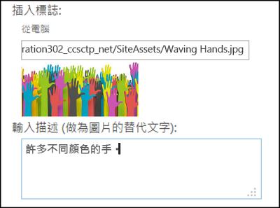 SharePoint Online 新網站標題和標誌的對話方塊,其中顯示如何建立標誌影像的替代文字
