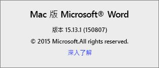 顯示 Mac 版 Word 上 [關於 Word] 頁面的螢幕擷取畫面