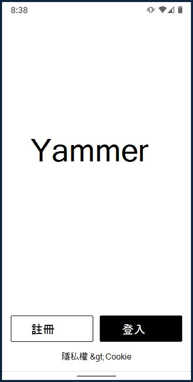 螢幕擷取畫面顯示 Yammer Android 應用程式的登入畫面