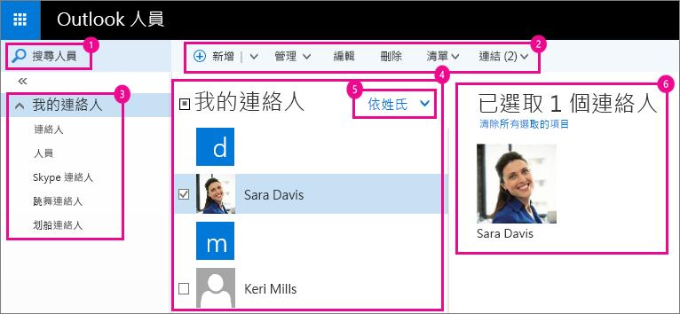 Outlook [人員] 頁面的螢幕擷取畫面。