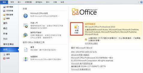 移除 Office 2010 試用版