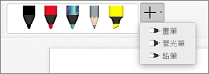Mac 版 Word 中的畫筆
