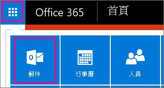 選擇 [應用程式啟動器] 並選擇 [郵件]。