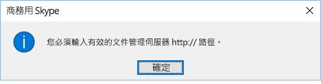 嘗試從商務用 OneDrive 以外的位置開啟檔案時所顯示的錯誤訊息