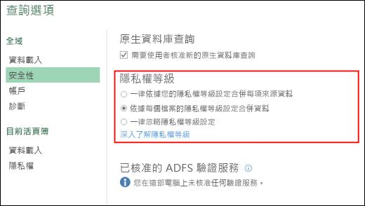 Power Query - 在電腦層級設定為停用 [隱私權等級] 提示 (包括登錄機碼)