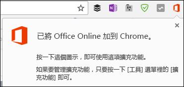 Chrome 通知您的 Office Online 的副檔名已成功新增