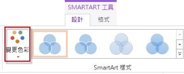 [SmartArt 樣式] 群組中的 [變更色彩] 選項