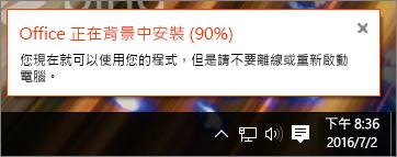 對話方塊顯示 Office 安裝進度停留在 90%