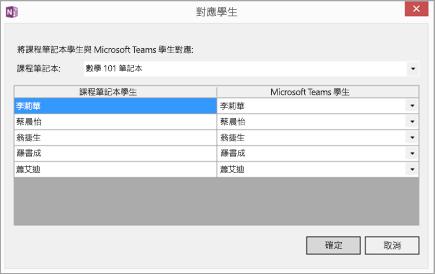 並排顯示課程筆記本及 Microsoft Teams 相符之學生名稱的對話方塊。[確定] 和 [取消] 按鈕。