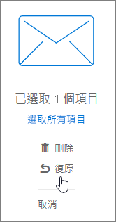 螢幕擷取畫面會顯示在 [讀取窗格中選取 [復原] 選項。