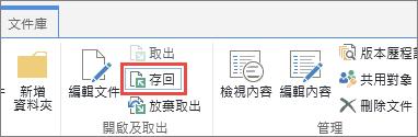 文件存回] 按鈕及工具提示