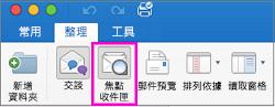 功能區的 [整理] 索引標籤上的 [焦點收件匣] 按鈕