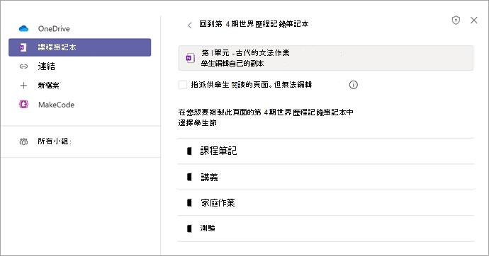 使用 OneNote 課程筆記本在 Teams 中將頁面指派為作業