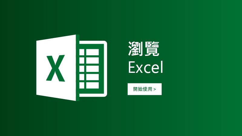 Excel 導覽範本