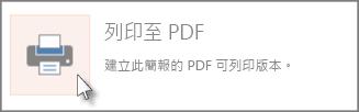 以 PDF 格式列印投影片
