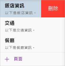 在 iOS 版 OneNote 中刪除頁面