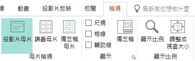 您可以在 [投影片母片] 檢視中自訂投影片版面配置