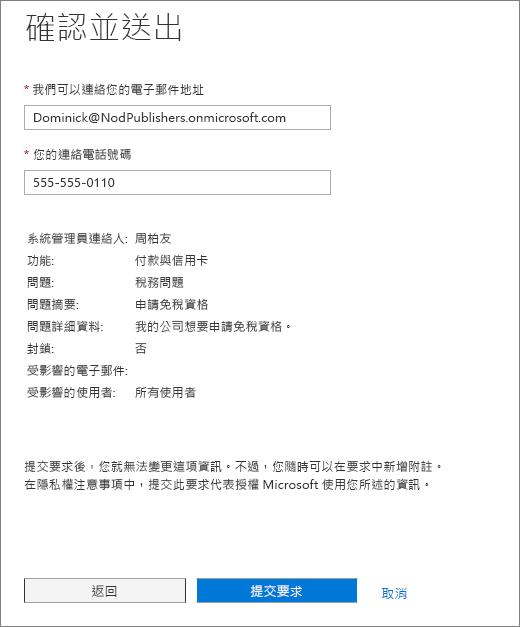 確認並送出在 Office 365 系統管理中心服務要求表單中的頁面。