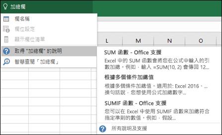 在 Excel 中按一下 [操作說明搜尋] 方塊,並輸入您想執行的工作。[操作說明搜尋] 會嘗試協助您完成該工作。