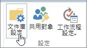 在功能區上的 [SharePoint 文件庫設定] 按鈕