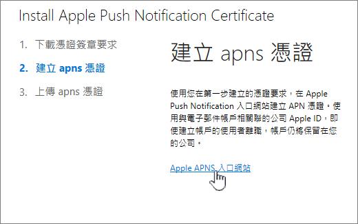已選取 [Apple APNS 入口網站] 的 [安裝 APN 通知憑證] 對話方塊