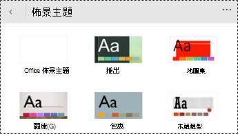 Windows 手機版 PowerPoint 中的 [佈景主題] 功能表。