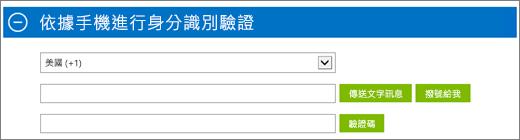 Azure 訂閱註冊的 [依據手機進行身分識別驗證] 區段螢幕擷取畫面,您可以在此輸入確認碼,然後按一下 [驗證碼]。