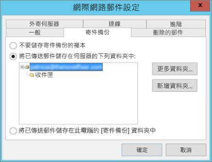 選擇 [寄件備份] 索引標籤上的資料夾