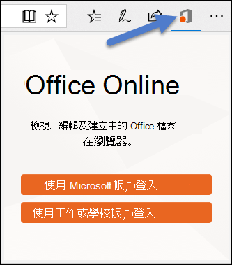Office Online 在邊緣延伸 [登入] 對話方塊