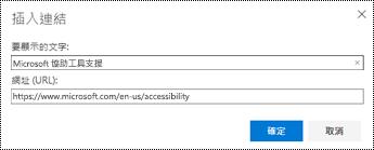Outlook 網頁版中的 [超連結] 對話方塊。
