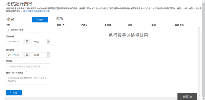 已為了建立邀請卡而篩選的 Office 365 活動報告