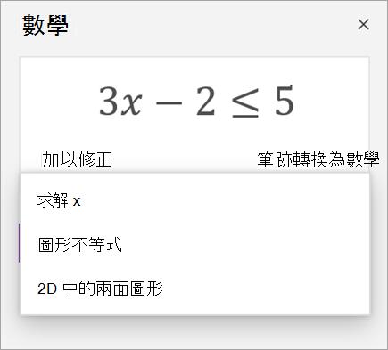 方程式,並提供解決方法的下拉式清單。