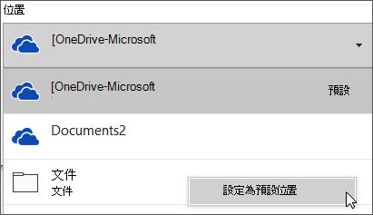 Office 365 中的 [儲存檔案] 對話方塊顯示 [已展開資料夾清單],讓客戶可以變更預設的 [儲存] 資料夾。