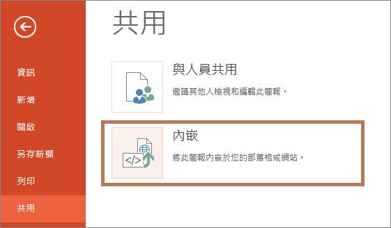 內嵌 PowerPoint 簡報