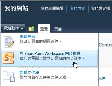 [網站動作] 功能表上的 [與 SharePoint Workspace 同步處理] 命令