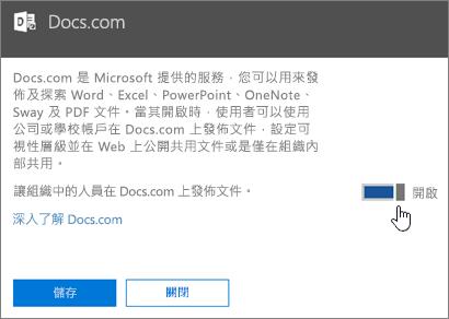 將滑桿切換至 [開啟] 位置,以允許貴組織內部人員可以發佈到 Docs.com