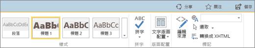 包含 [共用]、[追蹤] 及 [儲存] 控制項的 SharePoint Online 功能區區段之螢幕擷取畫面。