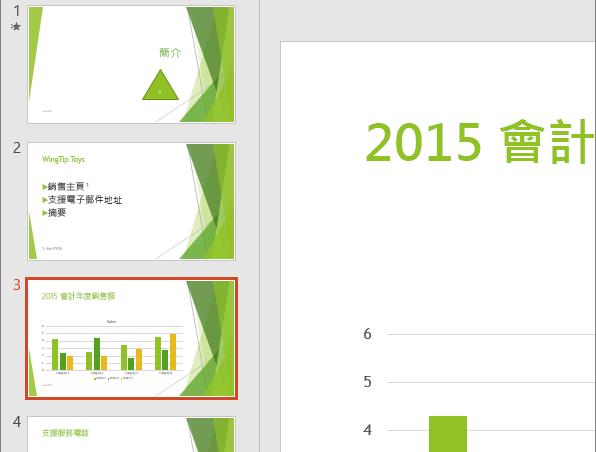 顯示 PowerPoint 中,已選取第三張投影片的投影片窗格