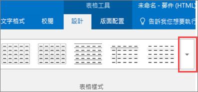 第一個六種表格樣式和可查看所有表格樣式的 [更多] 按鈕的螢幕擷取畫面